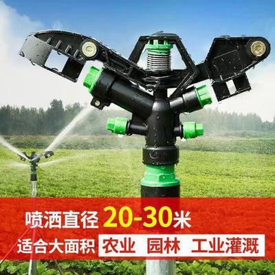 旋转浇地浇水摇臂喷头喷枪农业灌溉洒水草坪园林喷灌喷头喷灌设备