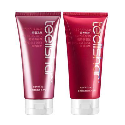 新品缇丽莎尔洗发水发膜护发素小缇洗护控油套装正品微商同款