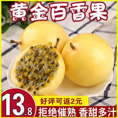 黄金百香果净重3斤5kg新鲜孕妇水果西番莲鸡蛋果奶香黄色甜百香果