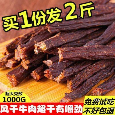 买1斤送1斤 正宗内蒙古风干牛肉干500g2散装香辣味特超干手撕零食