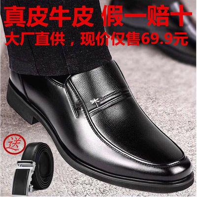 【真皮 软牛皮】【单凉/可选】皮鞋男真皮商务透气男鞋休闲爸爸鞋