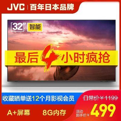 【688元限时抢,抢完恢复699元】JVC 日本品牌32-65英寸液晶智能高清wifi网络平板led卧室小电视