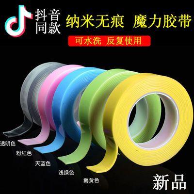 抖音同款纳米双面胶可水洗无痕魔力胶带万次强力透明双面胶贴彩色