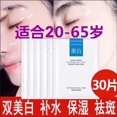 明星面膜美白补水祛斑面膜保湿淡斑美白面膜正品学生孕妇男女产品