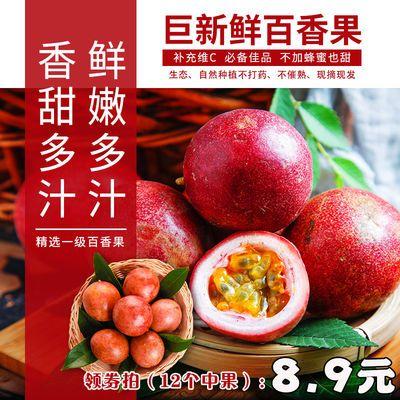 广西浓缩百香果批发5斤特大果孕妇水果新鲜现摘西番莲2斤/3斤整箱