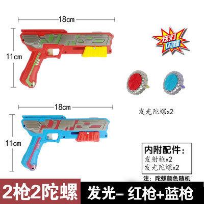 魔法陀螺4代儿童玩具枪型发光双核男孩玩具套装 战斗盘 四代梦幻