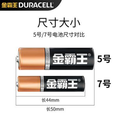 Duracell金霸王5号AA五号电池7号AAA碱性电池七号玩具电池剃须刀