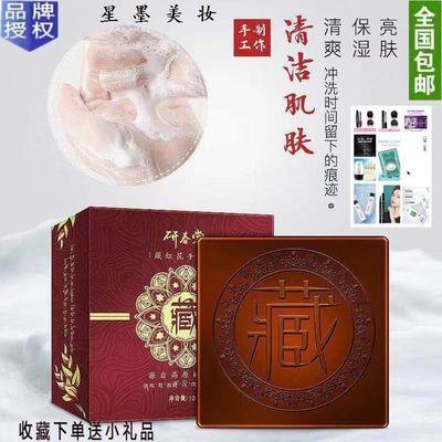 研春堂藏红花洁面皂手工皂正品男女通用洗脸去痘印祛螨虫洗脸面皂