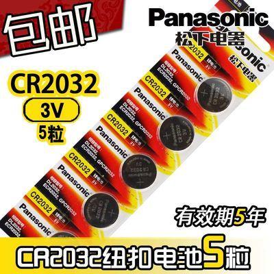 松下CR2032 CR2016 CR2025纽扣电池3V卡装血糖仪人体秤蓝牙电池