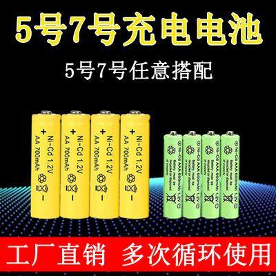5号7号充电电池AA五号AAA七号充电电池玩具遥控镍铬镍氢充电电池