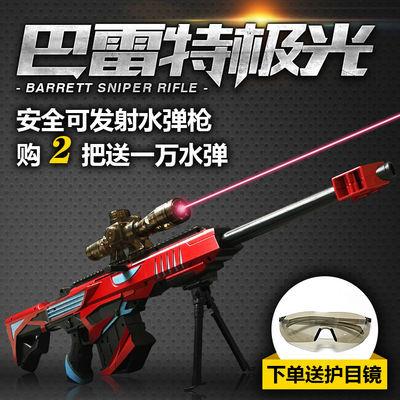 儿童玩具枪水弹枪男孩子巴雷特狙击枪步枪模型穿越火线可发射子弹