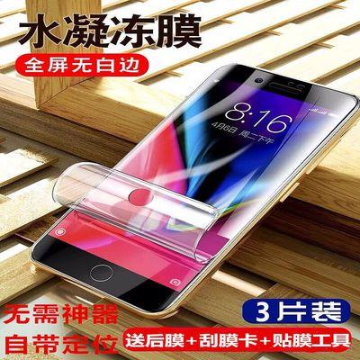 苹果7plus/8plus水凝膜7/8/6/x/XR钢化膜全屏iPhone6s手机膜xsmax