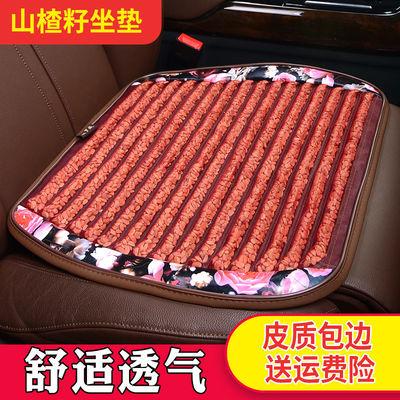 汽车坐垫夏季无靠背三件套山楂籽坐垫四季通用单片座垫 汽车座垫