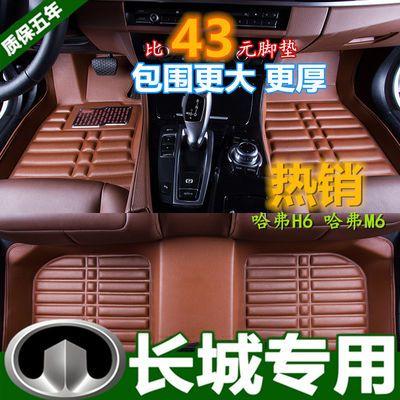 哈弗M6H6H5H3H2H2SH1H6CoupeM4C30C50风骏专用汽车脚垫