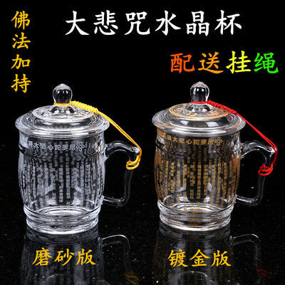 【佛经圣杯】大悲咒水杯玻璃耐热水晶杯男女泡茶带盖加厚家用茶杯