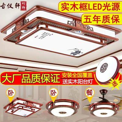 中式灯具套餐吸顶灯实木客厅灯长方形中国风卧室仿古led全屋组合