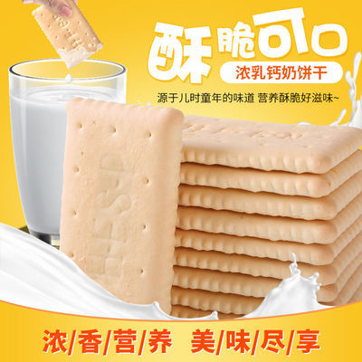 钙奶饼干奶香风味早餐牛奶加钙饼干新包装冲泡韧性老式饼干整箱