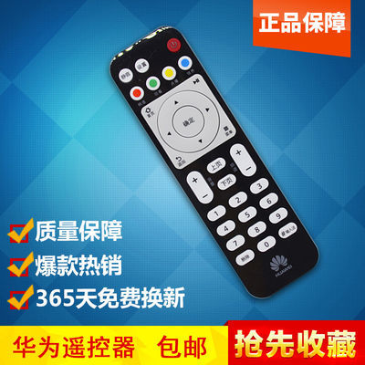 华为悦盒EC6108V9 A EC6108V8盒子 网络机顶盒遥控器移动电信联通