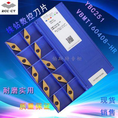株洲钻石数控合金车刀片YBC251 YBC252VBMT160408-HM/04-HR/12-HM