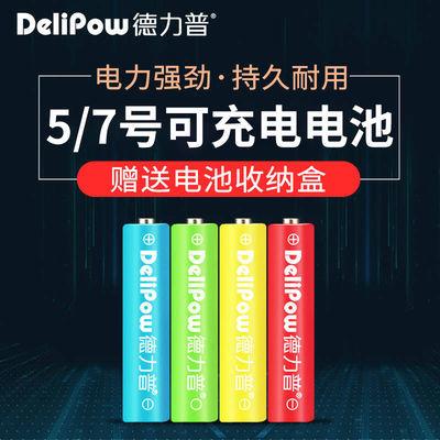 【30天退换】德力普彩虹5号7号可充电电池大容量玩具鼠标通用AA镍