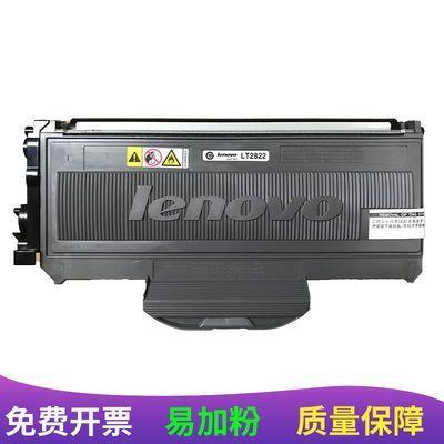 原装联想打印机M7250硒鼓联想 lenovo激光一体机墨粉盒粉盒墨盒