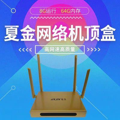 夏金语音网络机顶盒64G 8核全网通无线家用电视盒子4k高清播放器