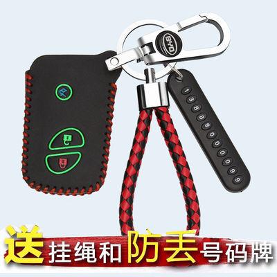 比亚迪车钥匙套宋MAX元F3 S7 S6 G6 L3 byd唐速锐秦汽车钥匙包扣