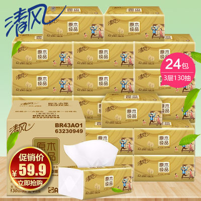 清风抽纸批发家庭装原木纯品卫生纸整箱金装餐巾纸实惠装3层纸巾