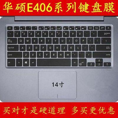 华硕E406MA键盘保护贴膜14寸笔记本彩色电脑防尘套凹凸罩按键垫M