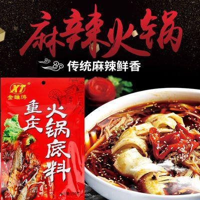 重庆风味特产火锅底料香辣海底捞正宗牛油麻辣家用批发火锅料150g