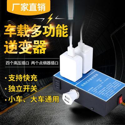 逆变器车载12v24v转220v多功能车载充电器变压器支持USB手机快冲