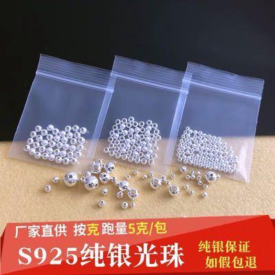 小银珠子散珠925银饰配件转运珠手工编织diy串珠手链耳环戒指材料