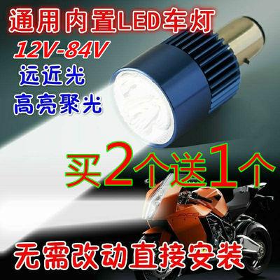 电动车摩托车射灯12v48v60V72V电动三轮车大灯灯泡LED灯内置远近