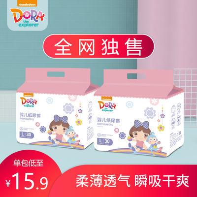 朵拉纸尿裤婴儿尿不湿新生儿超薄透气尿片XXL