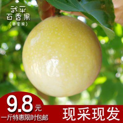 福建武平黄金百香果热带水果新鲜带箱5斤装大红果当季整箱2斤3斤