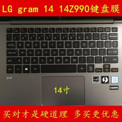 LG gram 14键盘膜14Z990-V.AA53C笔记本H.AA75C电脑AA52C保护膜寸