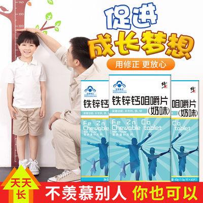 促进成长】修正钙铁锌咀嚼片钙片青少年儿童增高长高鞋产品学生长