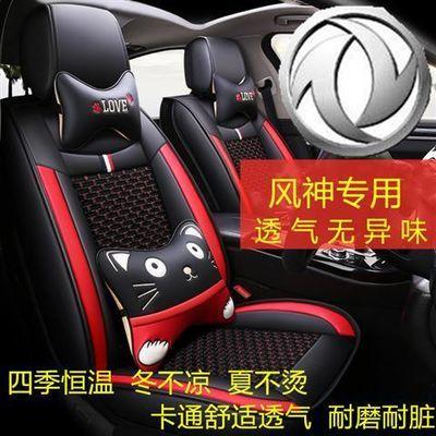 汽车座套东风风神A60 A30 H30 S30 AX7 AX3夏季冰丝专用全包坐垫