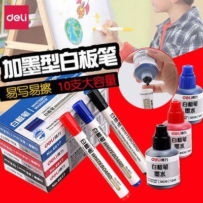 得力白板笔送墨水可加墨白板笔黑色红色蓝色白板演示可擦笔10支