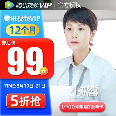 腾讯视频VIP开学季:会员年卡5折99元、超级影视