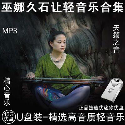 巫娜久石让轻音乐车载U盘优盘16G 李志辉静心音乐古琴声天籁之音