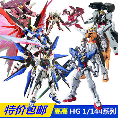 hg模型 七剑 00r 强袭自由 命运 能天使 主天使 独角兽 高达 玩具