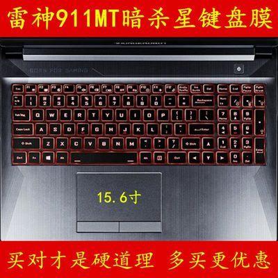 15.6寸雷神911MT暗杀星键盘膜笔记本电脑15保护膜i7防尘9750H套罩