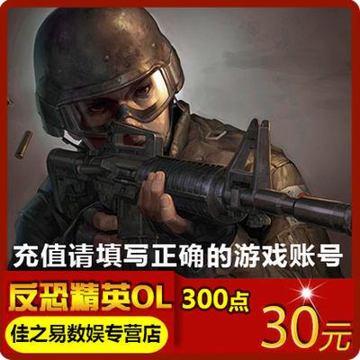 世纪天成点卡/反恐精英2OL/反恐精英CSOL30面值300点  自动充值