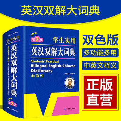 英语字典 词典大全英汉双解大词典初高中生英汉汉英小词典牛津