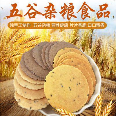 【领券享特价】五谷杂粮无蔗糖粗粮薄脆早餐饼干食品零食批发煎饼