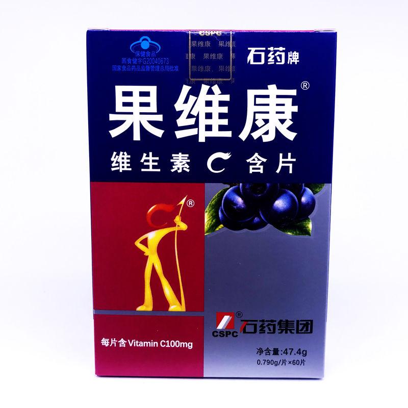 买送 石药牌果维康维生素C含片蓝莓味60片vc 补充维生素C多种口味
