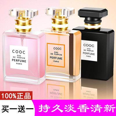 买一送一法国香水女士男士持久淡香清新学生自然诱惑情人节礼物