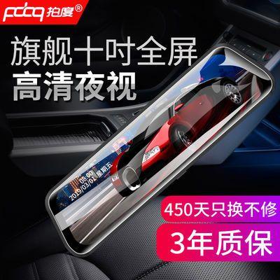 10英寸1296P流媒体高清大屏行车记录仪双镜头带电子狗测速一体机