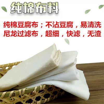 纯棉豆腐布豆腐坊商用过滤布包豆腐脑过滤袋压豆腐模具馒头蒸笼布